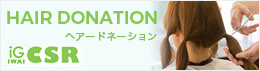 IWAI HAIR DONATION